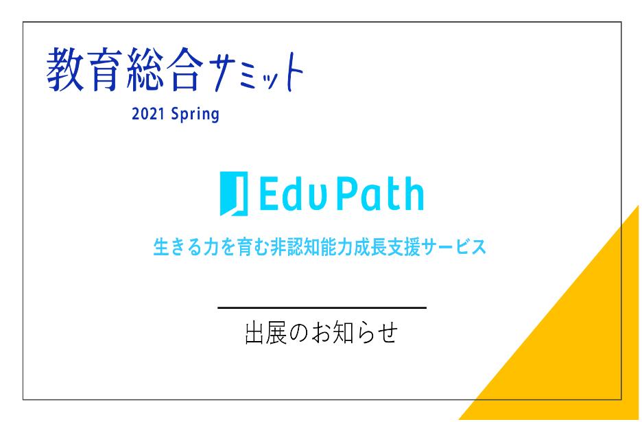 合同会社DMM.comが主催する「教育総合サミット 2021 Spring」への出展に関するお知らせ